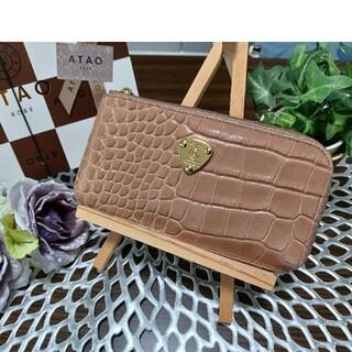 アタオ(ATAO)のアタオ ATAO スリモ 財布(財布)