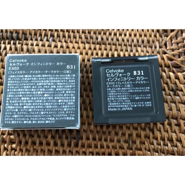 Cosme Kitchen(コスメキッチン)のセルヴォーク インフィニトリーカラー ex03 コスメ/美容のベースメイク/化粧品(アイシャドウ)の商品写真