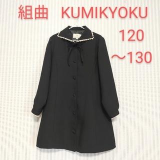 クミキョク(kumikyoku(組曲))のキッズ 120 130 ワンピース 組曲 KUMIKYOKU 入学式 お受験(ワンピース)
