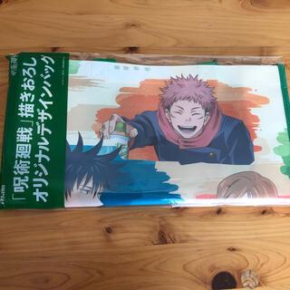 呪術廻戦 十六茶エコバック