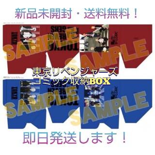講談社 - 東京卍リベンジャーズ 1〜20巻 オリジナル収納BOX 2個セット
