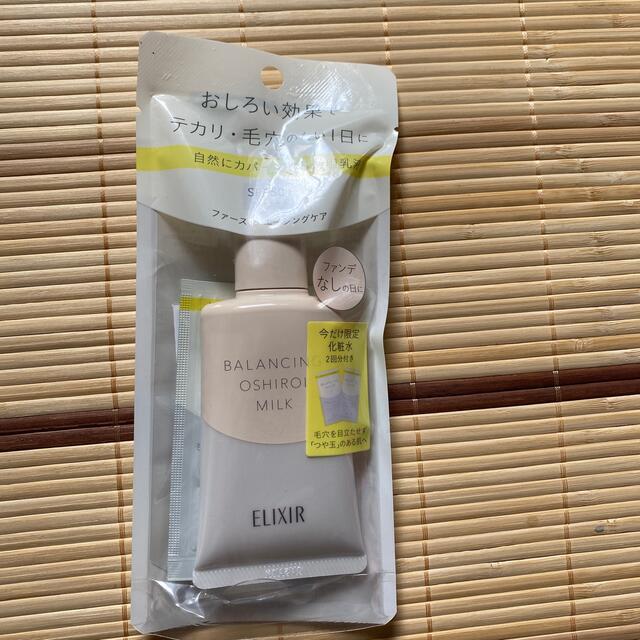 ELIXIR(エリクシール)の新品 エリクシール ルフレ バランシングおしろいミルクC コスメ/美容のスキンケア/基礎化粧品(乳液/ミルク)の商品写真