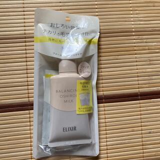 ELIXIR - 新品 エリクシール ルフレ バランシングおしろいミルクC