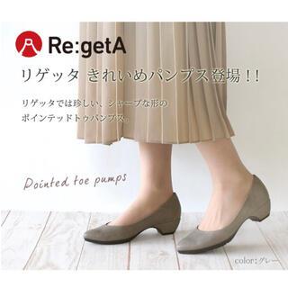 Re:getA - リゲッタ  パンプス  レディース痛くない歩きやすい ポインテッドトゥとんがり