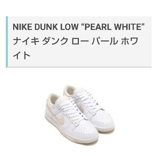 NIKE - 27.5NIKE DUNK LOW PEARL WHITE ダンク ロー パ