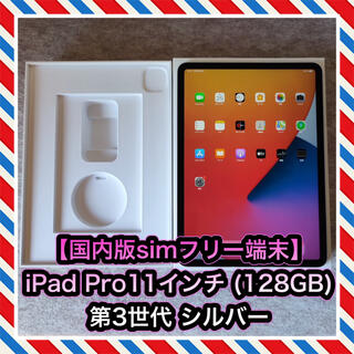 Apple - 【国内版シムフリー】iPad Pro 11インチ 第3世代 (128GB)