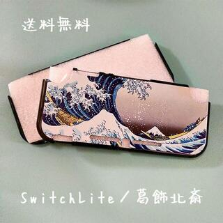 Nintendo Switch - 【送料無料】スイッチ ライト Switch Lite 保護 カバー 葛飾北斎