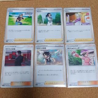 ポケモンカード トレーナーズ サポート 6枚セット(シングルカード)