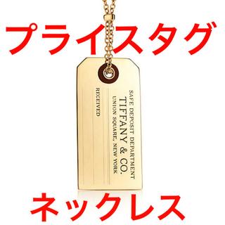 ティファニー(Tiffany & Co.)のティファニー プライスタグ ネックレス チャーム 18K 金 ゴールド(ネックレス)