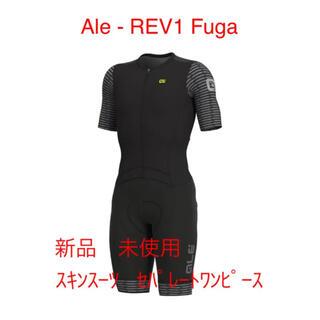【新品 未使用】Ale REV1 Fuga スキンスーツ  セパレートワンピース