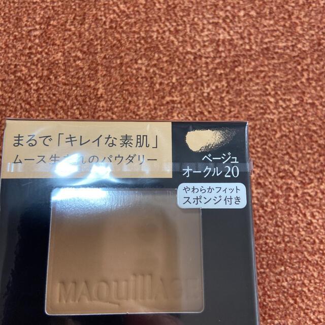 MAQuillAGE(マキアージュ)の新品未開封❤︎マキアージュ❤︎ドラマティックパウダリー UV❤︎Bオークル20 コスメ/美容のベースメイク/化粧品(ファンデーション)の商品写真