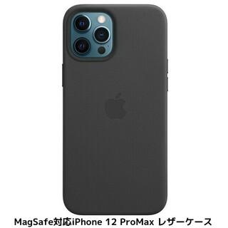 MagSafe対応 iPhone 12 ProMax レザーケース ブラック