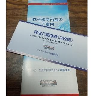 【ひろ様専用】セントラルスポーツ 株主優待券(その他)