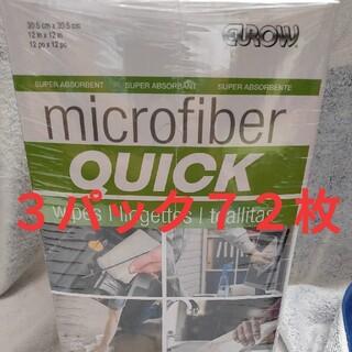 コストコ(コストコ)の☆マイクロファイバークイッククロス(3パック×24=72枚)(日用品/生活雑貨)