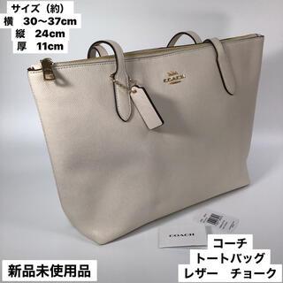 COACH - 新品 コーチ ★ トートバッグ レザーチョーク