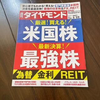 ダイヤモンドシャ(ダイヤモンド社)の週刊 ダイヤモンド 2021年 5/22号(ビジネス/経済/投資)