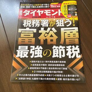 ダイヤモンドシャ(ダイヤモンド社)の週刊 ダイヤモンド 2021年 5/8号(ビジネス/経済/投資)