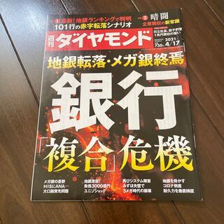 ダイヤモンドシャ(ダイヤモンド社)の週刊ダイヤモンド 2021年 4/17号(ビジネス/経済/投資)
