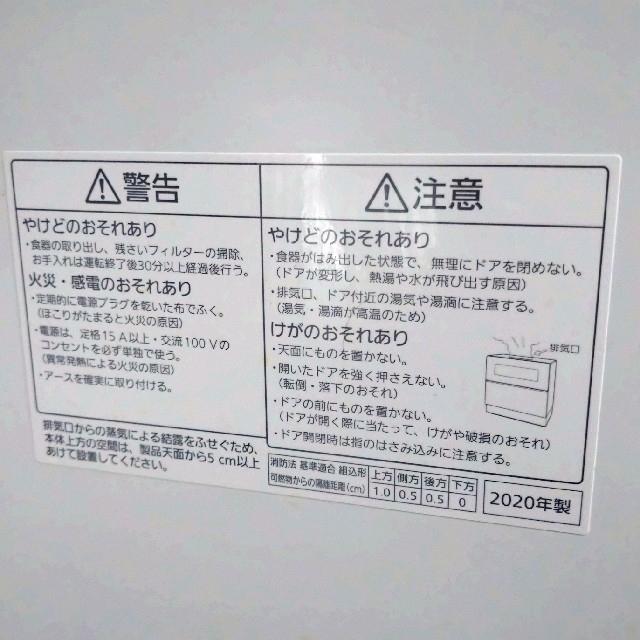 Panasonic(パナソニック)の【カニ様専用】パナソニック 食器洗い乾燥機 NP-TZ200 スマホ/家電/カメラの生活家電(食器洗い機/乾燥機)の商品写真
