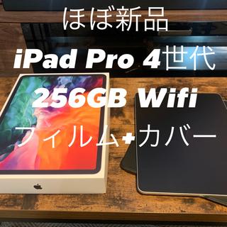 Apple - ほぼ新品! iPad Pro 12.9 第4世代 256GB WiFi +おまけ