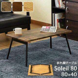 折れ脚テーブル Soleil 80 ウォールナット(ローテーブル)