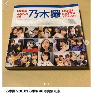 乃木坂46 - 乃木撮 VOL.01 乃木坂46写真集 初版