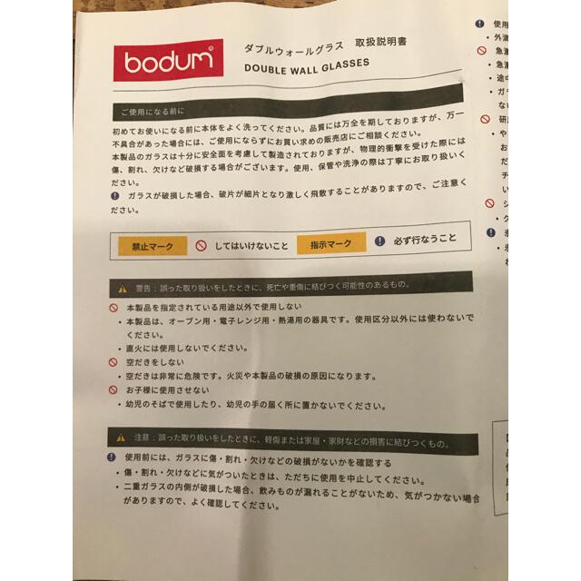 bodum(ボダム)のbodum ボダム ダブルウォールグラス 350ml×2個 インテリア/住まい/日用品のキッチン/食器(グラス/カップ)の商品写真