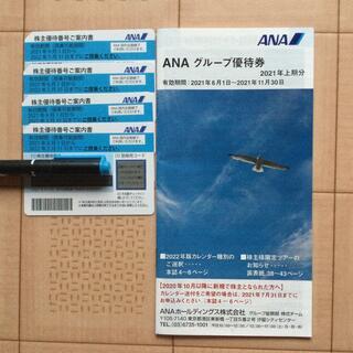 エーエヌエー(ゼンニッポンクウユ)(ANA(全日本空輸))のANA株主優待券 4枚  2022年5月31日迄 匿名発送!(航空券)