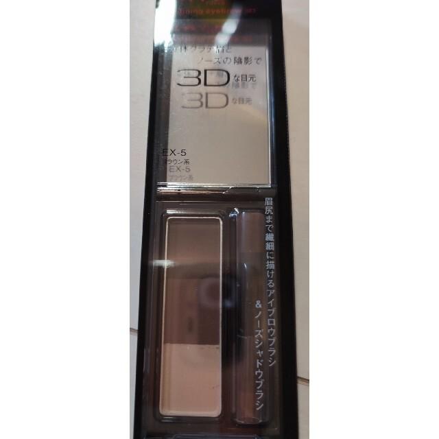 ケイト デザイニングアイブロウ3D EX-5 コスメ/美容のベースメイク/化粧品(パウダーアイブロウ)の商品写真