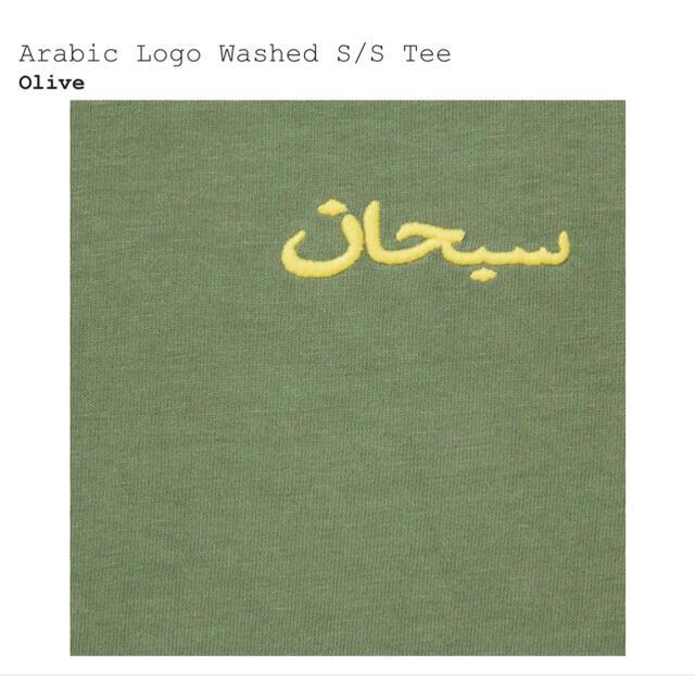 Supreme(シュプリーム)のシュプリーム Arabic Logo Washed S/S Tee メンズのトップス(Tシャツ/カットソー(半袖/袖なし))の商品写真