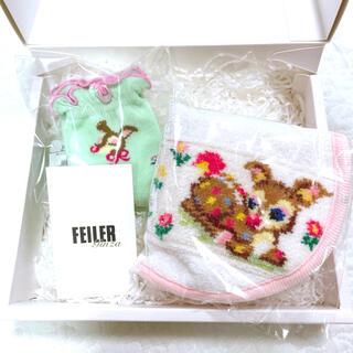 フェイラー(FEILER)の【新品】フェイラー スタイ&靴下ギフトセット(ベビースタイ/よだれかけ)