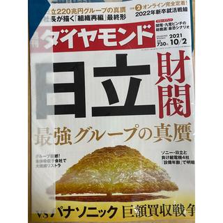ダイヤモンドシャ(ダイヤモンド社)の週刊 ダイヤモンド 2021年 10/2号(ビジネス/経済/投資)