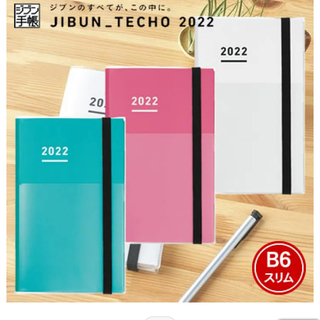 ジブン手帳mini2022ファーストキットホワイト