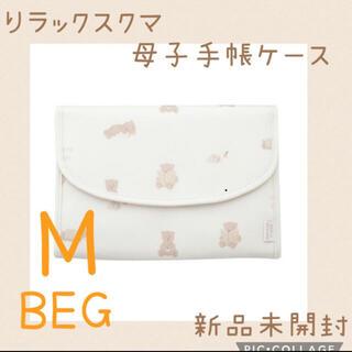 ジェラートピケ(gelato pique)の【新品未開封】リラックスクマ 母子手帳ケース ベージュ(母子手帳ケース)