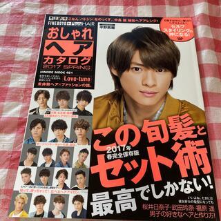 Johnny's - 平野紫耀表紙 おしゃれヘアカタログ 2017 SPRING