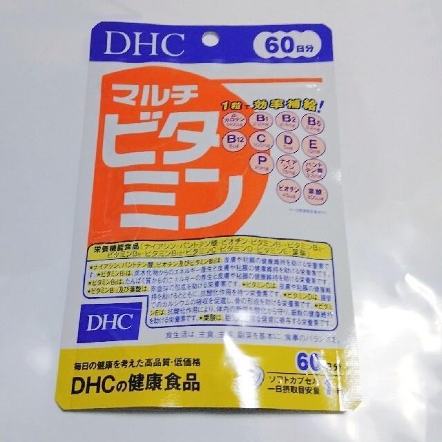 DHC(ディーエイチシー)のDHCマルチビタミン60日分 食品/飲料/酒の健康食品(ビタミン)の商品写真