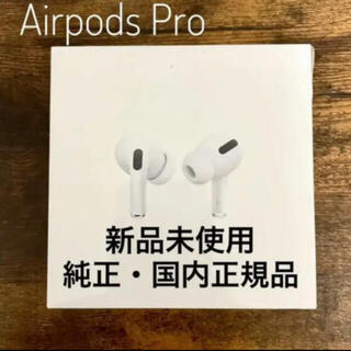 Apple - 【国内正規品】AirPods Pro(エアポッド)MWP22J/A 保証未開始品