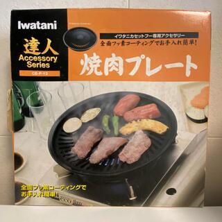 イワタニ(Iwatani)のIwatani  CB-P-Y2 焼肉プレート(調理器具)
