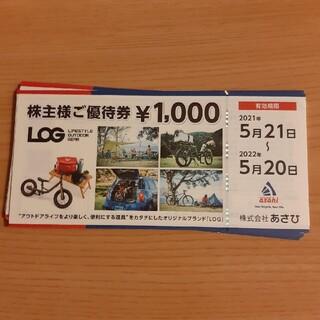 アサヒ(アサヒ)のあさひ 株主優待券 20000円分 サイクルベースあさひ(ショッピング)