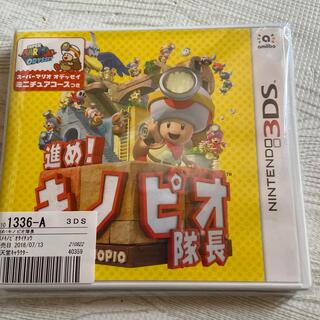 ニンテンドー3DS - 進め! キノピオ隊長 3DS