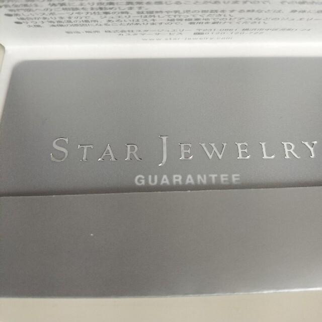 STAR JEWELRY(スタージュエリー)のスタージュエリー ネックレス レディースのアクセサリー(ネックレス)の商品写真
