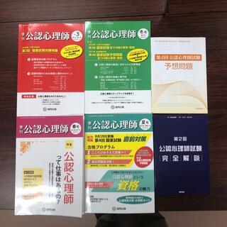 季刊 公認心理師 4冊(専門誌)