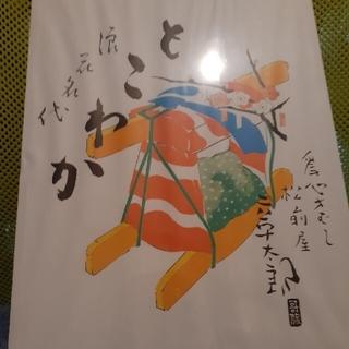 松前屋 最上級 詰め合わせ とこわか 佃煮 昆布(漬物)