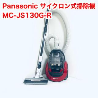 パナソニック(Panasonic)のPanasonic サイクロン式掃除機 MC-JS120G-R(掃除機)