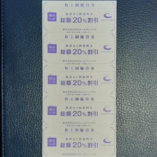 快活CLUB 株主優待券 (5枚)