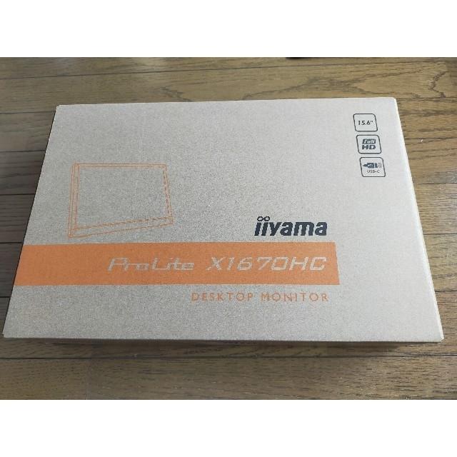 モバイルモニター X1670HC iiyama スマホ/家電/カメラのPC/タブレット(ディスプレイ)の商品写真