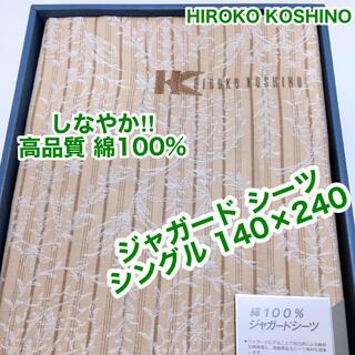 HIROKO KOSHINO - HIROKO KOSHINO 高品質 綿100% ジャガード シーツ