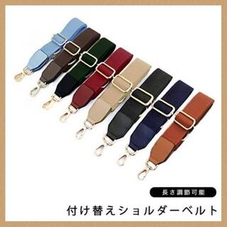 オリジナルの鞄でお洒落に♡ ショルダーベルト 付け替えショルダーベルト