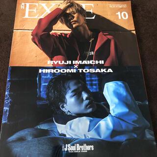 サンダイメジェイソウルブラザーズ(三代目 J Soul Brothers)の月刊 EXILE (エグザイル) 2017年 10月号(音楽/芸能)