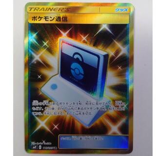 ポケモン - ポケモンカードゲーム ポケモン通信 UR ポケカ